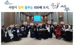 City of Sejong